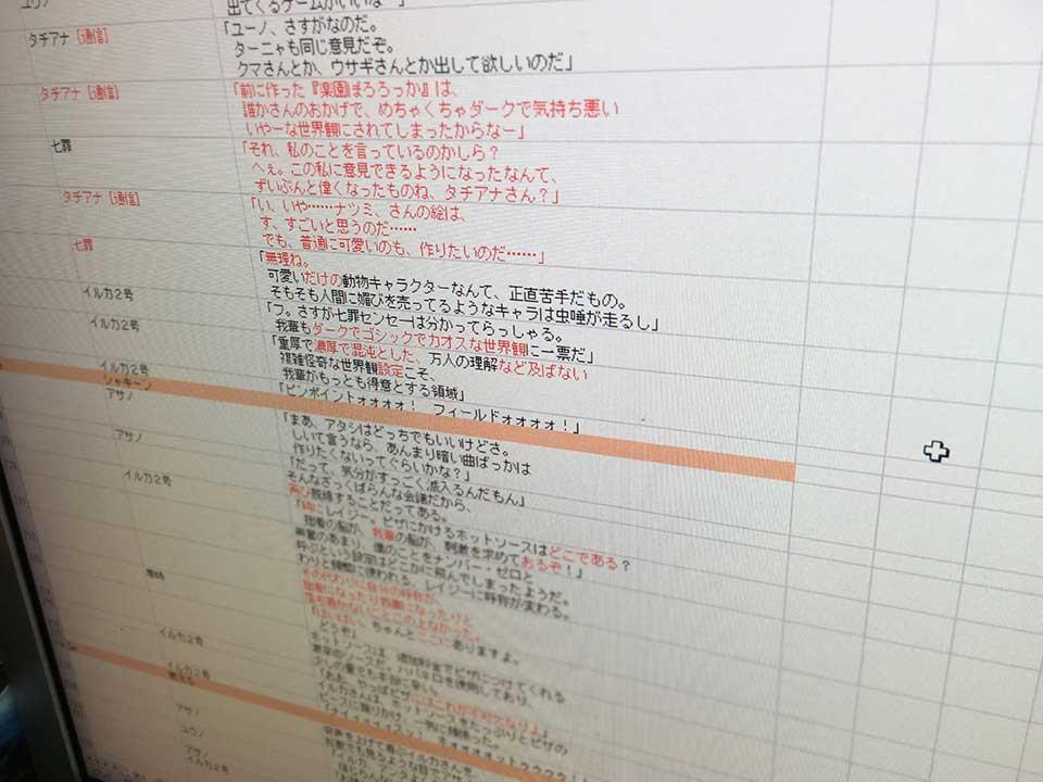 シナリオをアフレコ台本に仕上げる最終チェック。 赤い文字が森田による最終的な修正で、会話のテンポや言い回し、 説明的すぎる言い回しをキャラクターの言葉にしたりする割と骨の折れる作業。