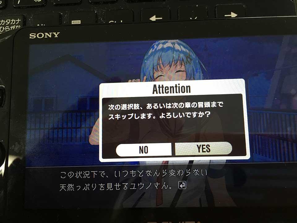 SELECTボタンを1秒以上押していると このウィンドウが表示されます。 未読部分をスキップしすぎないようにご注意を!!